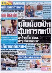 2549(2006)年4月19日の一面